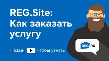 REG.RU: REG.Site: Как заказать услугу - видео