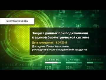Код Безопасности: Защита данных при работе с единой биометрической системой (ЕБС)