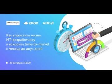 КРОК: Онлайн-митап «Как упростить жизнь ИТ-разработчику и ускорить time-to-market с месяца до двух