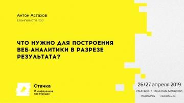Стачка: Что нужно для построения web аналитики в разрезе результата / Антон Астахов - видео