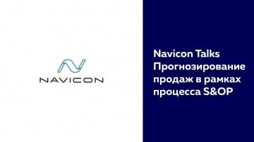 NaviCon: Navicon Talks - Прогнозирование продаж в рамках процесса S&OP