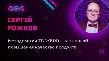 PHP: Сергей Рожков — Методологии TDD/BDD как способ повышения качества продукта - видео