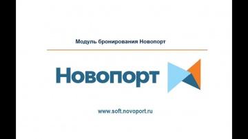 Novoport: Презентация Модуля бронирования Новопорт - видео