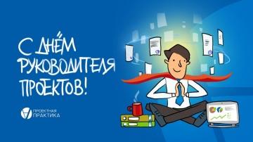 Проектная ПРАКТИКА: С международным днем руководителя проектов!