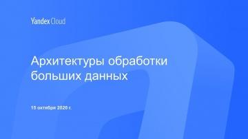 Yandex.Cloud: Архитектуры обработки больших данных - видео
