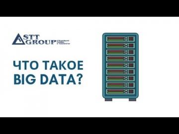 STT Group: лекция ЧТО ТАКОЕ BIG DATA?