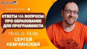Прямой эфир с Сергеем Немчинским: Образование для программиста - видео