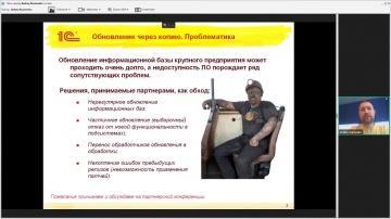 "Разработка 1С: Обновление через копию в ""1С:ERP"" - видео"
