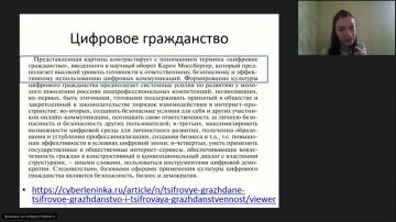 Дорохина М.И. Освоение содержательного компонента цифровой грамотности на уроках информатики -