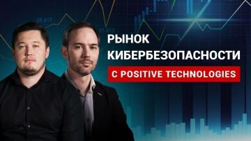 Как заработать на кибербезопасности с Positive Technologies?