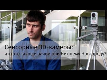 Специалист в области 3D-сенсорики Георгий Фиделин рассказывает о революционных изобретениях