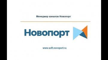 Novoport: Презентация Менеджера Каналов Новопорт - видео