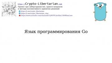 PHP: Язык программирования Go - видео