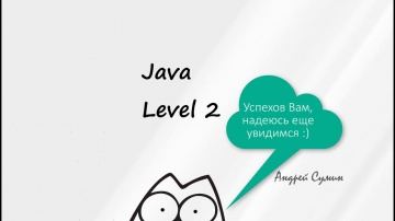 Java: Собеседование на должность Java Junior. Вопросы и ответы - видео