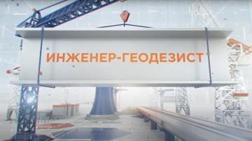 ГИС: Михаил Медведев - о профессии инженера-геодезиста - видео