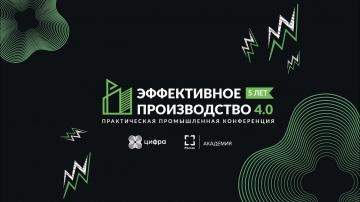 Цифра: Главный экономический потенциал Индустрии 4.0. Готовы ли мы к новым скоростям?