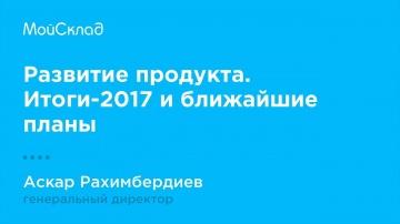 МойСклад: Обзор новых возможностей за 2017 год