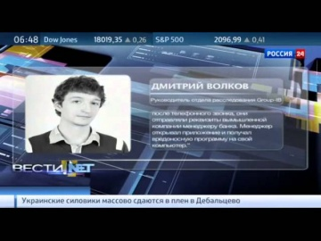 """GroupIB: """"Ограбление века"""" группировкой хакеров Anunak (Carbanak)"""