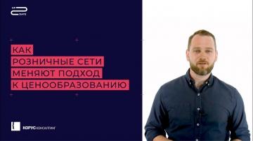 КОРУС Консалтинг: Up2Date. Сергей Воробьёв. Как розничные сети меняют подход к ценообразованию