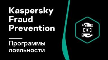 Kaspersky Russia: Защита программ лояльности от кибер-мошенничества Kaspersky Fraud Prevention - вид