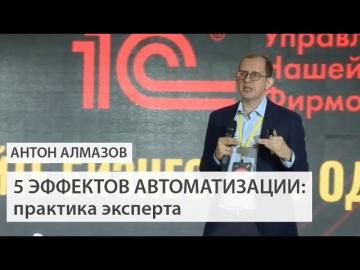 5 эффектов автоматизации: практика эксперта. Антон Алмазов