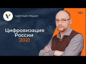 Цифровизация: Цифровизация России 2021: электронные паспорта, онлайн-обучение, маркировка и другие п
