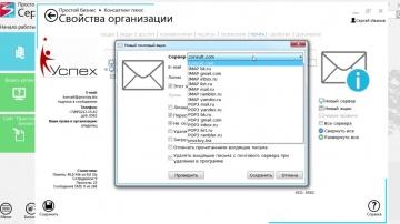 Простой бизнес: Как подключить свою почту к программе?