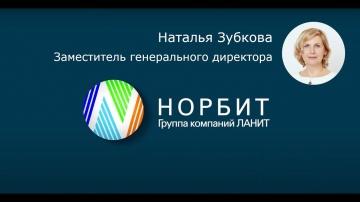 НОРБИТ: С Днём рождения, НОРБИТ! Интервью с заместителем генерального директора, Натальей Зубковой.