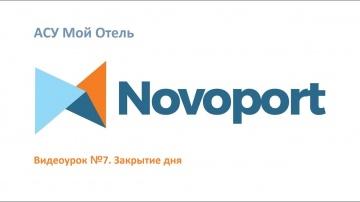Novoport: Ночной аудит/Закрытие дня - видео