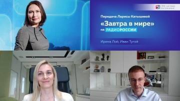 Простой бизнес: Передача «Завтра в мире» на радио России «Удаленный формат работы компаний в условия