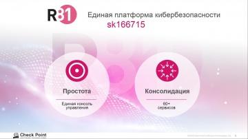 Что нового в R81 Management?