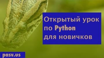 Python: Открытый урок Python для новичков // PASV - видео