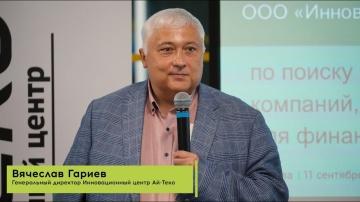 Ай-Теко: Итоги российского этапа программы ИЦ АйТеко и Сколково. Демо-день