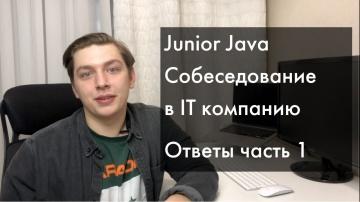 Java: [Ответы] Java Junior реальное собеседование | ООП, Java Core | Часть1 - видео