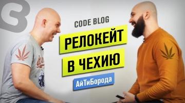 АйТиБорода: Из Курска в Прагу / Релокейт разработчика в Чехию / Большое интервью с создателем CODE B
