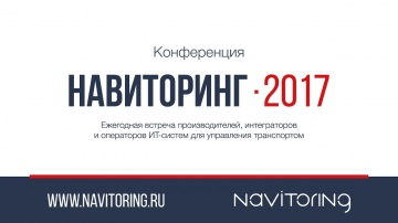 НАВИТОРИНГ - 2017: Выступление Александра Хомутинникова - Перспективы рынка IoT