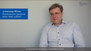 БИГ-АЙТИ: Заканчивается ли проект с запуском ERP системы?