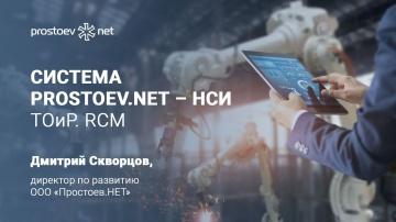 Простоев.НЕТ: Система Prostoev.NET – НСИ. Управление надежностью оборудования. ТОиР. RCM