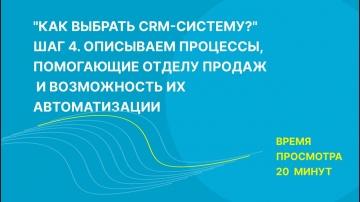 """CRM: Инструкция к четвертому шагу чек-листа """"Как выбрать CRM-систему?"""" от EasyCRM School - видео"""