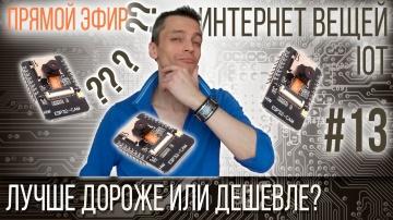 Разработка iot: Интернет вещей - 13 - Лучше дороже или дешевле? - видео