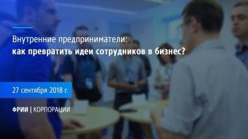 ФРИИ: конференция «Внутренние предприниматели: как превратить идеи сотрудников в бизнес»
