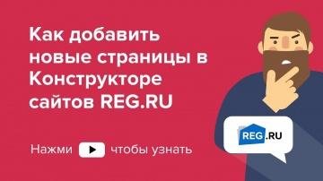 REG.RU: Как добавить новые страницы в Конструкторе сайтов REG.RU