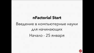 PHP: Как стать программистом и на этом зарабатывать? - Вебинар о программе nFactorial Start - видео