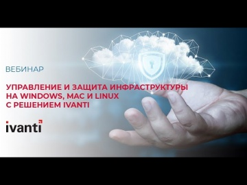 SoftwareONE: Управление и защита инфраструктуры на Windows, macOS и Linux с решением Ivanti - видео