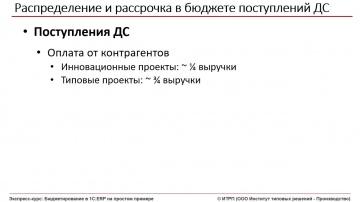 ИТРП: Бюджетирование в 1С:ERP. Ч.02.Урок 05. Распределение и рассрочка в бюджете поступлений - виде