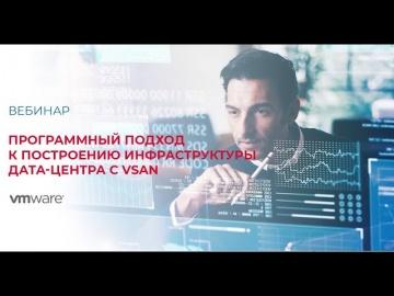 SoftwareONE: Программный подход к построению инфраструктуры дата центра с VMware vSAN - видео