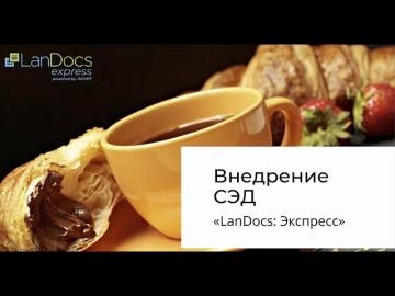LanDocs LANIT: Вебинар 26 марта: Полная победа над бюрократией в ваших руках!