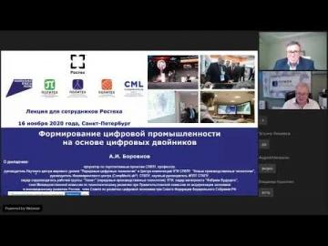 PLM: Онлайн-лекция А.И. Боровкова для главных конструкторов и топ-менеджеров Госкорпорации «Ростех»