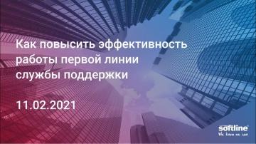"""Softline: Вебинар """"Как повысить эффективность работы первой линии службы поддержки"""" 11.02.2021 - вид"""
