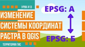 ГИС: Изменение проекции растров в QGIS 3.16 - видео